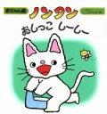 【中古】 ノンタン おしっこしーしー 赤ちゃん版ノンタン3/大友幸子【作・絵】 【中古】afb