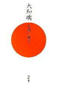 【中古】 大和魂 /赤瀬川原平【著】 【中古】afb