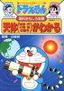 【中古】afbドラえもんの理科おもしろ攻略天体がわかるドラえもんの学習シリーズ/学習漫画(その他)