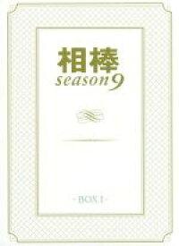 【中古】 相棒 season9 DVD−BOXI /水谷豊,及川光博,益戸育江,池頼広(音楽) 【中古】afb