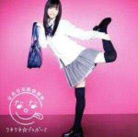【中古】 クネクネ☆ブラボー!!(初回限定盤B)(DVD付) /なあ坊豆腐@那奈 【中古】afb