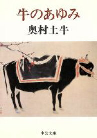 【中古】 牛のあゆみ 中公文庫/奥村土牛【著】 【中古】afb