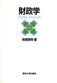 【中古】 財政学 /貝塚啓明【著】 【中古】afb
