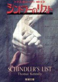 【中古】 シンドラーのリスト(SCHINDLER'S LIST) 1200人のユダヤ人を救ったドイツ人 新潮文庫/トマスキニーリー【著】,幾野宏【訳】 【中古】afb