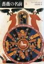 【中古】 薔薇の名前(上) /ウンベルト・エーコ(著者),河島英昭(訳者) 【中古】afb