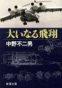 【中古】 大いなる飛翔 新潮文庫/中野不二男【著】 【中古】afb