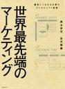 【中古】 世界最先端のマーケティング 顧客とつながる企業のチャネルシフト戦略 /奥谷孝司(著者),岩井琢磨(著者) 【…