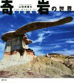 【中古】 奇岩の世界 /山田英春(編者) 【中古】afb