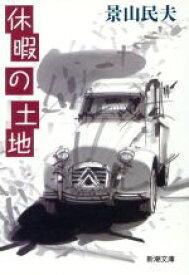 【中古】 休暇の土地 新潮文庫/景山民夫【著】 【中古】afb