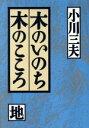 【中古】 木のいのち木のこころ(地) /小川三夫【著】 【中古】afb