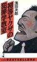 【中古】 初等ヤクザの犯罪学教室 ワニの本886/浅田次郎【著】 【中古】afb