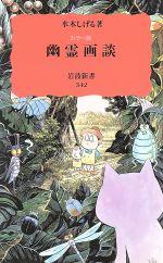 【中古】 幽霊画談 カラー版 岩波新書342/水木しげる(著者) 【中古】afb