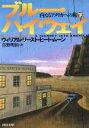 【中古】 ブルー・ハイウェイ(下) 内なるアメリカへの旅 河出文庫/ウィリアム・リーストヒート・ムーン(著者),真野明…