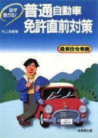 【中古】 必ず受かる!普通自動車免許直前対策 /村上英峯(著者) 【中古】afb