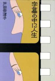 【中古】 字幕の中に人生 /戸田奈津子(著者) 【中古】afb