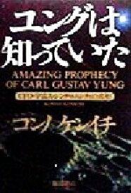 【中古】 ユングは知っていた UFO・宇宙人・シンクロニシティの真相 /コンノケンイチ(著者) 【中古】afb