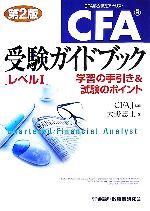 【中古】 CFA受験ガイドブックレベル1 学習の手引き&試験のポイント /CFAJ【監修】,大野忠士【著】 【中古】afb