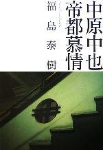 【中古】 中原中也 帝都慕情 /福島泰樹【著】 【中古】afb