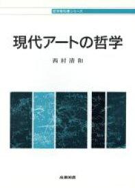 【中古】 現代アートの哲学 哲学教科書シリーズ/西村清和(著者) 【中古】afb