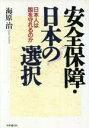 【中古】 安全保障・日本の選択 日本人は国を守れるのか /海原治(著者) 【中古】afb