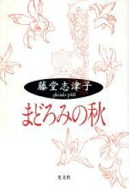 【中古】 まどろみの秋 /藤堂志津子(著者) 【中古】afb