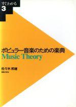 【中古】 ポピュラー音楽のための楽典 Music theory すぐわかる3/佐々木邦雄(著者) 【中古】afb