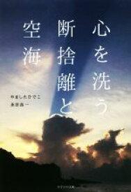 【中古】 心を洗う断捨離と空海 /やましたひでこ(著者),永田良一(著者) 【中古】afb