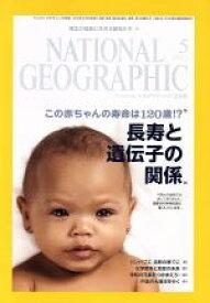 【中古】 NATIONAL GEOGRAPHIC 日本版(2013年5月号) 月刊誌/日経BPマーケティング(その他) 【中古】afb