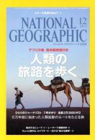【中古】 NATIONAL GEOGRAPHIC 日本版(2013年12月号) 月刊誌/日経BPマーケティング(その他) 【中古】afb