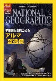 【中古】 NATIONAL GEOGRAPHIC 日本版(2014年4月号) 月刊誌/日経BPマーケティング(その他) 【中古】afb