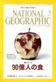 【中古】 NATIONAL GEOGRAPHIC 日本版(2014年5月号) 月刊誌/日経BPマーケティング(その他) 【中古】afb