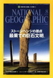 【中古】 NATIONAL GEOGRAPHIC 日本版(2014年8月号) 月刊誌/日経BPマーケティング(その他) 【中古】afb