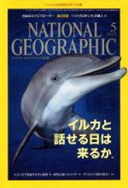 【中古】 NATIONAL GEOGRAPHIC 日本版(2015年5月号) 月刊誌/日経BPマーケティング(その他) 【中古】afb