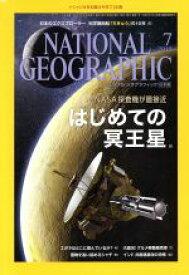 【中古】 NATIONAL GEOGRAPHIC 日本版(2015年7月号) 月刊誌/日経BPマーケティング(その他) 【中古】afb