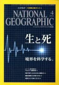 【中古】 NATIONAL GEOGRAPHIC 日本版(2016年4月号) 月刊誌/日経BPマーケティング 【中古】afb