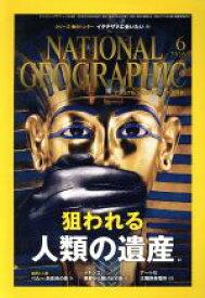 【中古】 NATIONAL GEOGRAPHIC 日本版(2016年6月号) 月刊誌/日経BPマーケティング 【中古】afb