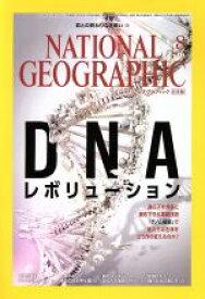 【中古】 NATIONAL GEOGRAPHIC 日本版(2016年8月号) 月刊誌/日経BPマーケティング(その他) 【中古】afb