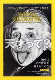 【中古】 NATIONAL GEOGRAPHIC 日本版(2017年5月号) 月刊誌/日経BPマーケティング(その他) 【中古】afb