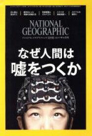 【中古】 NATIONAL GEOGRAPHIC 日本版(2017年6月号) 月刊誌/日経BPマーケティング 【中古】afb