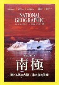 【中古】 NATIONAL GEOGRAPHIC 日本版(2017年7月号) 月刊誌/日経BPマーケティング 【中古】afb