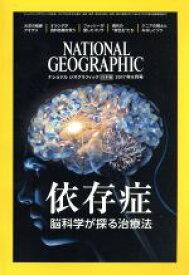 【中古】 NATIONAL GEOGRAPHIC 日本版(2017年9月号) 月刊誌/日経BPマーケティング 【中古】afb