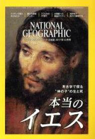 【中古】 NATIONAL GEOGRAPHIC 日本版(2017年12月号) 月刊誌/日経BPマーケティング 【中古】afb