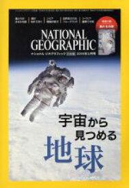 【中古】 NATIONAL GEOGRAPHIC 日本版(2018年3月号) 月刊誌/日経BPマーケティング 【中古】afb