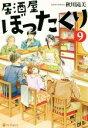 【中古】 居酒屋ぼったくり(9) /秋川滝美(著者) 【中古】afb