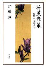 【中古】 荷風散策 紅茶のあとさき /江藤淳(著者) 【中古】afb