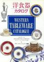 【中古】 洋食器カタログ /ナヴィインターナショナル(著者) 【中古】afb
