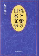 【中古】 性と愛の日本文学 /加山郁生(著者) 【中古】afb