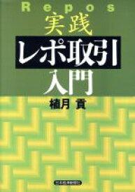 【中古】 実践 レポ取引入門 /植月貢(著者) 【中古】afb