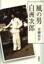 【中古】 風の男 白洲次郎 /青柳恵介(著者) 【中古】afb