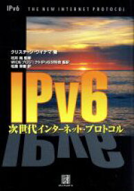 【中古】 IPv6 次世代インターネット・プロトコル /クリスチャンウイテマ(著者),松島栄樹(訳者),村井純(その他) 【中古】afb